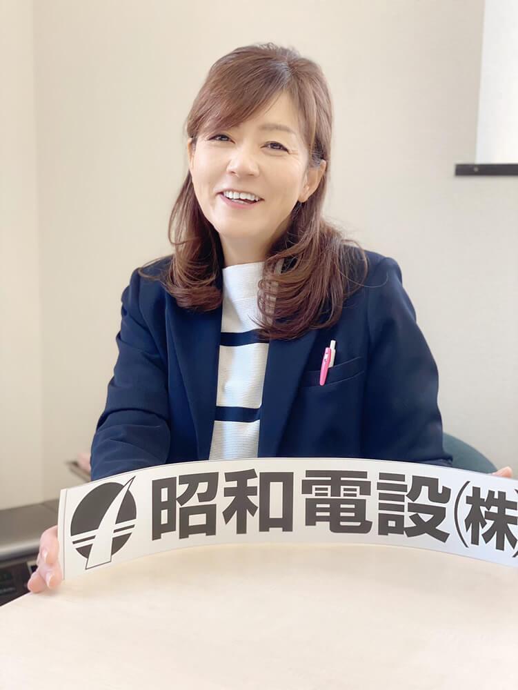 代表取締役社長 藤井治美